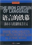 The Iron Curtain of Language by Jennie Wang